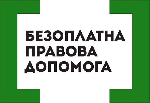 Голопристанський місцевий центр з надання безоплатної вторинної правової допомоги інформує про нові правила надання субсидій